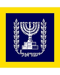 Flag: Presidential Standard Israel at sea