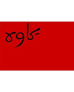 Flag: Persian Socialist Soviet Republic  1920-1921  - colours and 2 3 dimensions based on template at FOTW