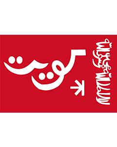 Flag: Standard of the emir of Kuwait, 1956. Red field